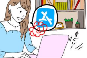 パソコンでアップルストアでの評判を見る女性