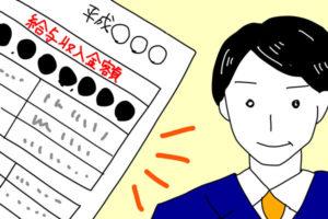 給与収入証明書とスーツの男性