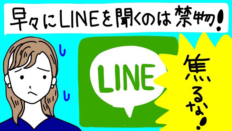 LINEを聞くタイミングについて