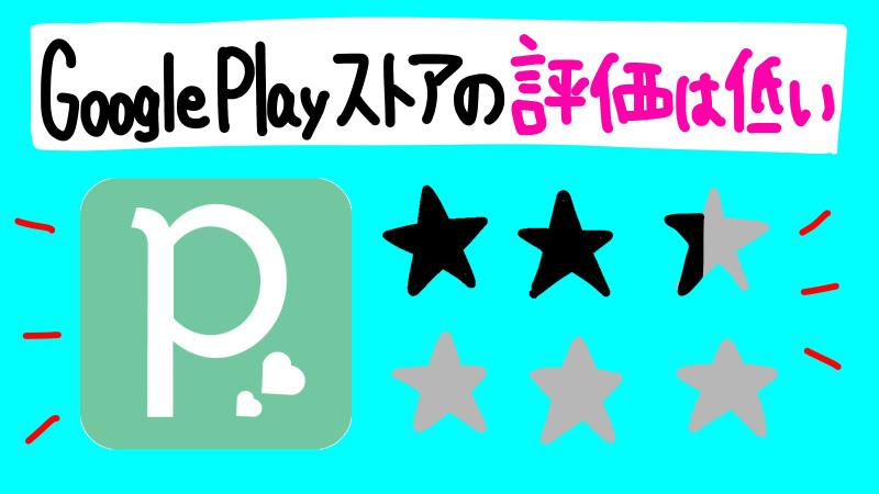Google Playストアでの評価について