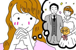 結婚を想像する女性