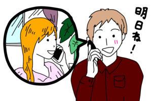 スマホで電話する男女