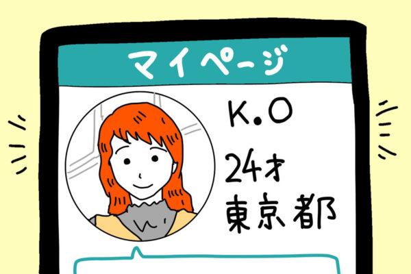 マイページの画面