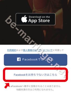 東カノのfacebook登録画面