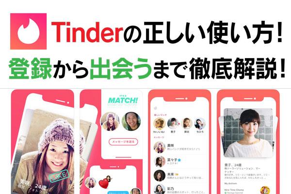 Tinderの使い方