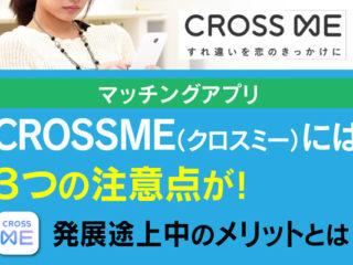 crossme(クロスミー)の注意点