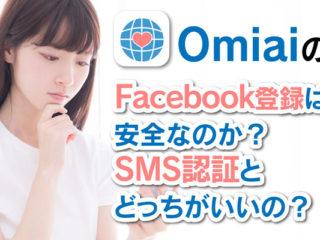 omiaiのfacebooky登録とSNS認証
