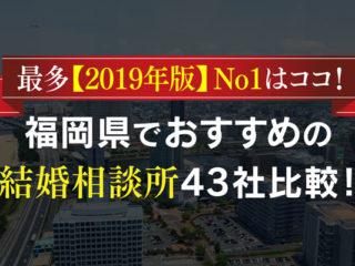 福岡の結婚相談所