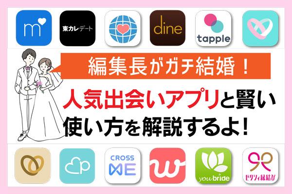 人気の出会いアプリ