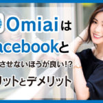 omiaiとfacebook