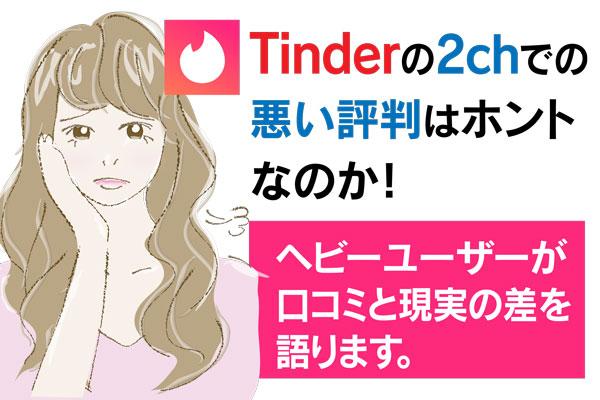tinderの2ch