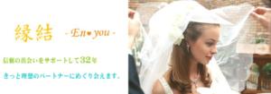 結婚相談所 En♥you 姫路