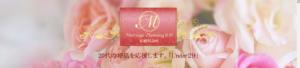 結婚相談所 マリッジ・プランニング 金沢