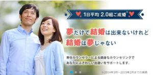 結婚相談よ Web Con 金沢