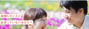 結婚相談所 コ・コ・カ・ラ。縁結び 金沢